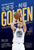 史蒂芬•柯瑞:無所不能的NBA神射手