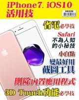 iPhone7, iOS 10 活用技