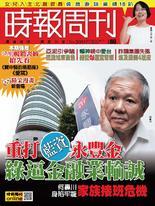 時報周刊 (時事版) 2017/6/23 第2053期