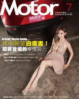 汽車百科雜誌 NO.380 /2017年7月號