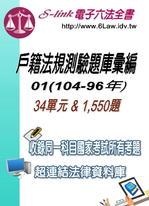 戶籍法規測驗題庫彙編01(104-96年)