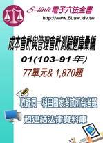 成本會計與管理會計測驗題庫彙編01(103-91年)