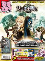 電玩雙週刊VOL.215