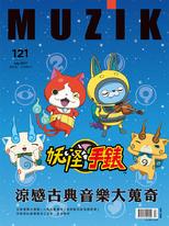 MUZIK古典樂刊 NO.121