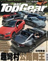 TopGear 極速誌 第106期