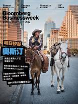 《彭博商業周刊/中文版》第123期