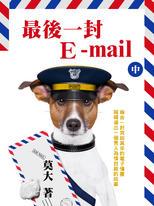 最後一封E-mail:藉由一封突如其來的電子情書,娓娓道出一個男人為情自殺的故事 中