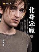 化身惡魔:台灣BL最精典小說 上 (共3冊)
