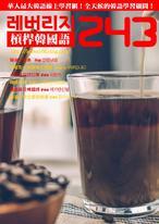 槓桿韓國語學習週刊_第243期