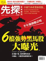【先探投資週刊1945期】半年報6檔強勢黑馬股大曝光