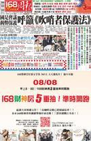 168周報 2017年7月29日第341期
