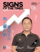 2017年8月時兆月刊