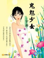 鬼魅少女 上 (共3冊)