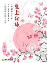戀上紅娘 中 (共3冊)