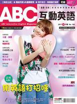 ABC互動英語雜誌2017年9月號NO.183