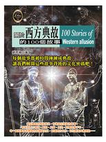 關於西方典故的100個故事