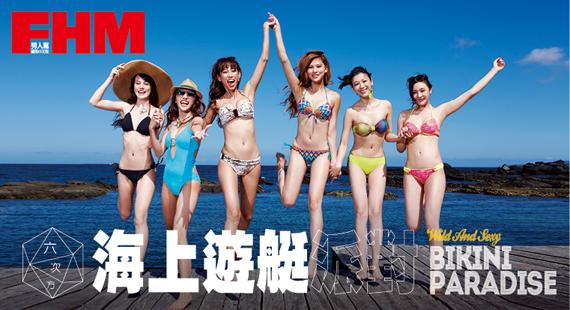 FHM 男人幫國際中文版 8月號