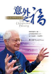 (傅立德牧師)當年的美國海軍少尉,獻身台灣宣教數十載。