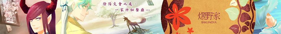 bakunoya的宣傳圖片