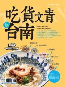 台南─美食、文化之都