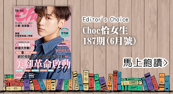 Choc恰女生-187期(6月號)
