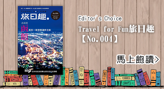 Travel for Fun 旅日趣 【No.004】