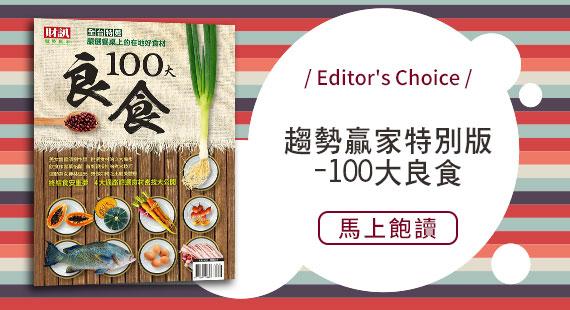 趨勢贏家特別版-100大良食