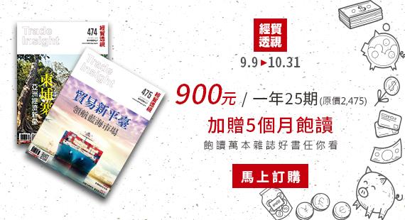 經貿透視雙周刊訂就送5個月飽讀