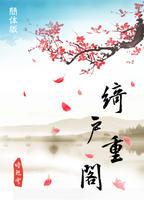 《绮户重阁》全集(简体版)