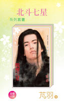 北斗七星  1-7套書/芃羽