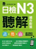 日檢N3聽解總合對策(全新修訂版)(附:3回全新模擬試題+1MP3)