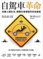 《自駕車革命》+《科技選擇》