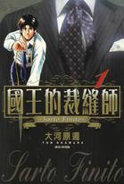 國王的裁縫師【系列24集】
