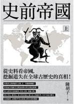 史前帝國(上下冊合售)