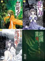 異遊鬼簿第三部系列套書(共6本)
