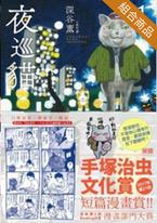 夜巡貓(1-5)套書