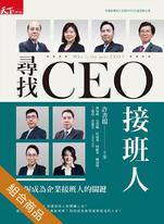 套書(刷新未來+尋找CEO接班人+CEO最在乎的事+CEO要的不是你)