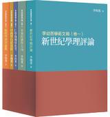 李幼蒸學術文稿(共五卷)
