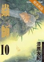 蟲師【1-10】