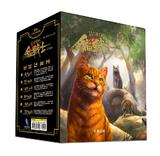 貓戰士十週年紀念版首部曲套書