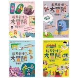 超馬童話大冒險5-8集套書:全馬毅力加油版