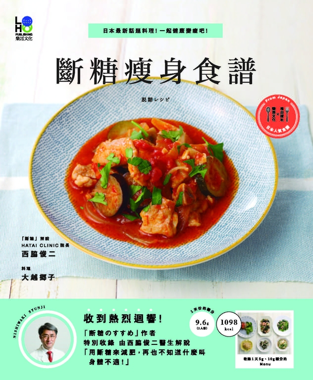 斷糖瘦身食譜:日本最新話題料理!一起健康變瘦吧!