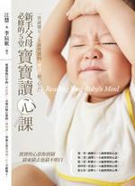 新手父母必修的5堂寶寶讀心課