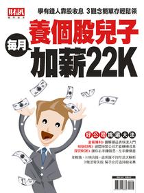 趨勢贏家特別版-養個股兒子 每月加薪22K