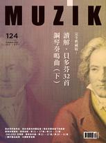 MUZIK古典樂刊 NO.124