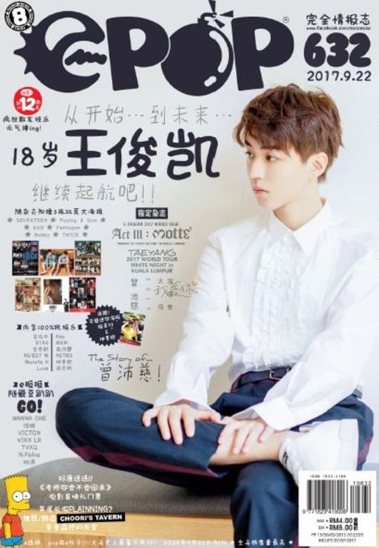 epop Chinese Vol 632