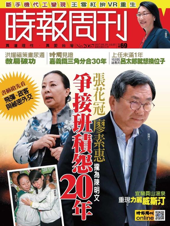 時報周刊 (時事版) 2017/9/29 第2067期