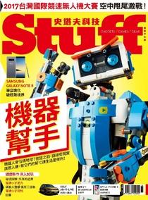 STUFF史塔夫科技 10月號/2017 第165期