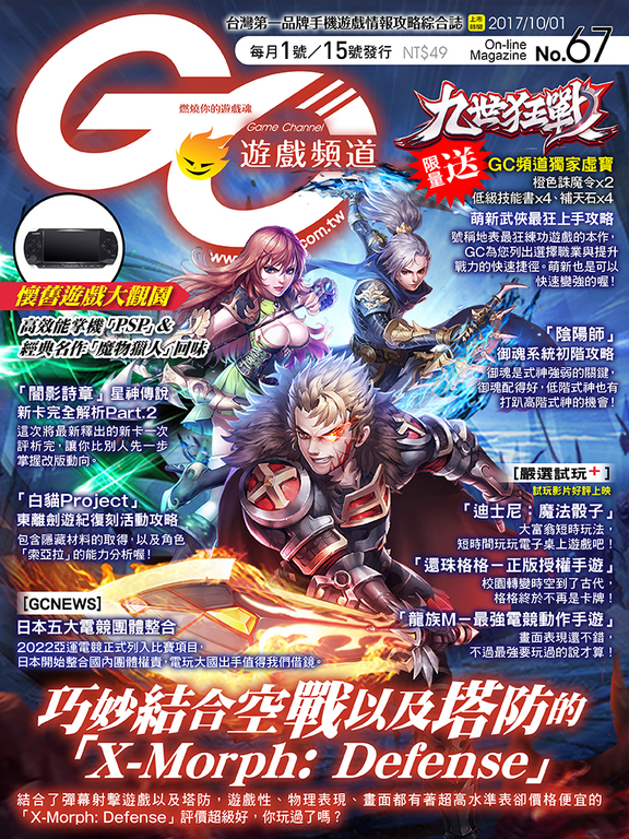 Game Channel遊戲頻道NO.67
