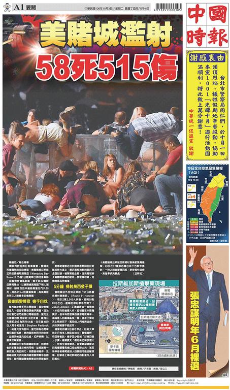 中國時報 2017年10月3日